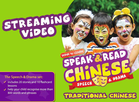 Speech & Drama Online Digital Streaming Video (Traditonal Chinese)