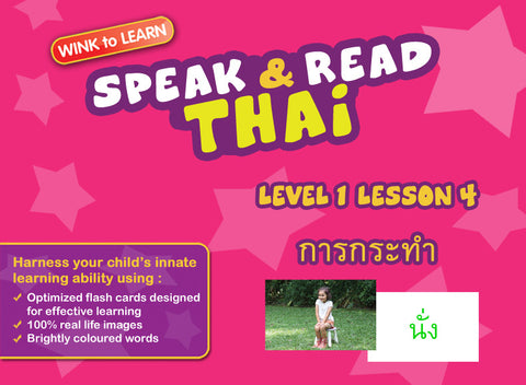Speak & Read Thai FREE Online Digital Video - Level  1 - Lesson 4 - Actions