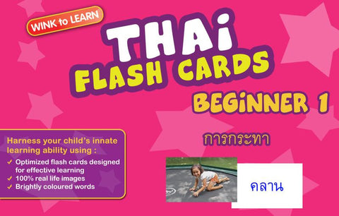 WINKtoLEARN Thai Digital Flash Cards -  Beginner  1 - Actions  (FREE Trial Pack)