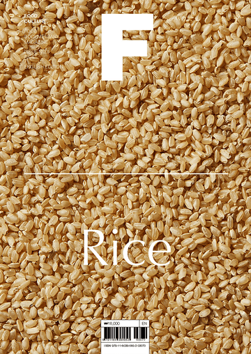 Issue #05 Rice