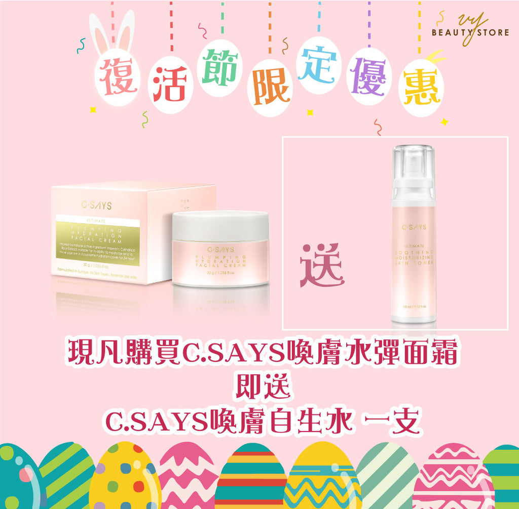 现凡购买C.SAYS面霜,即送C.SAYS自生水! Buy Cream and get Toner for FREE!