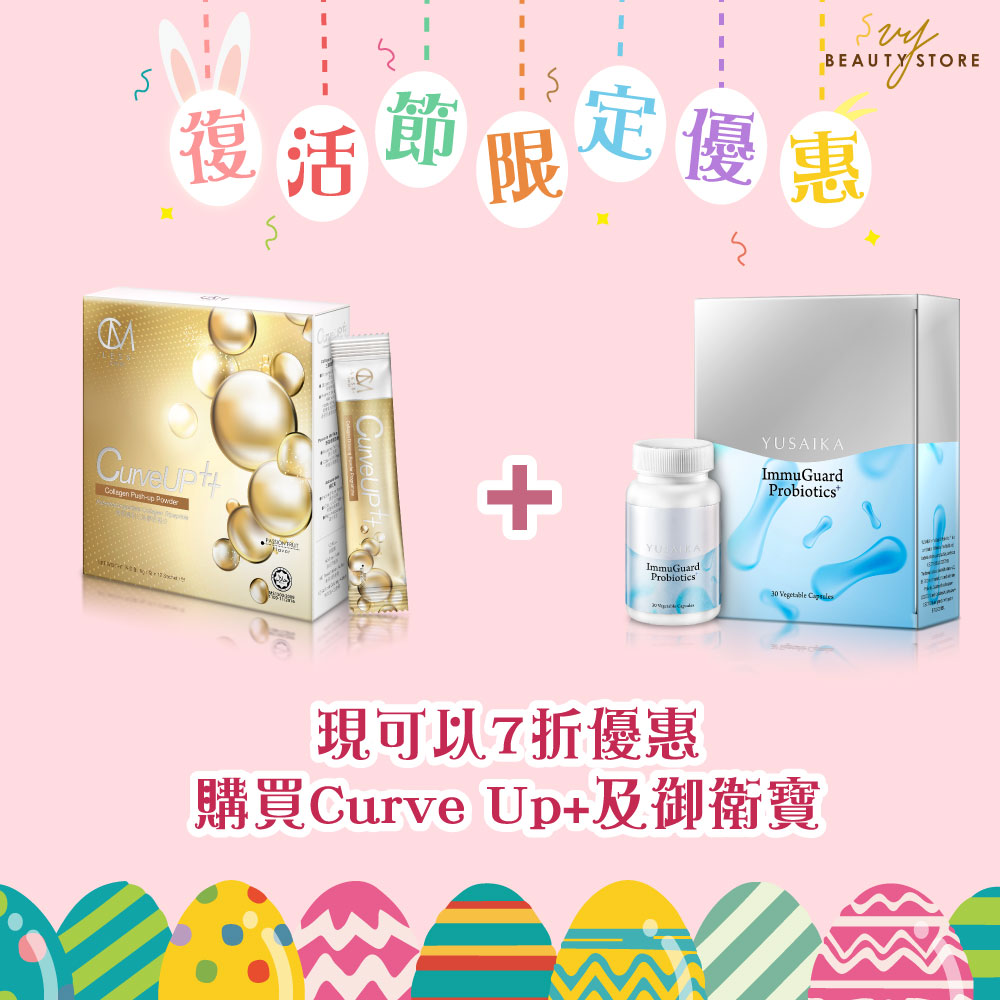 现可以7折优惠购买Curve UP+及御卫宝! Buy Curve UP+ and ImmuGuard Probiotics+ at 30% off!