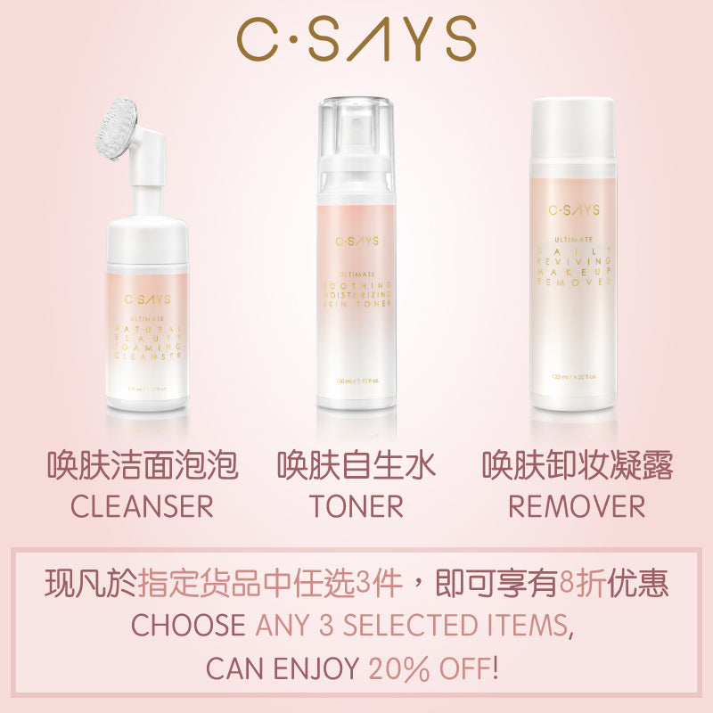 C.SAYS - 指定三件八折组合!ANY 3 SELECTED ITEMS AT 20% OFF!