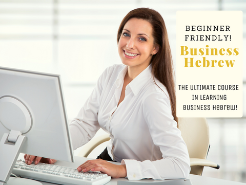 Business Hebrew Course
