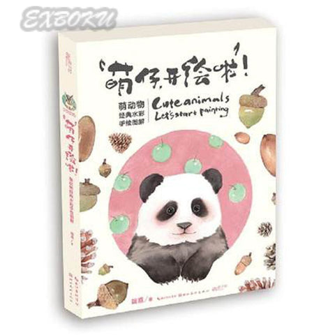 Chinese Watercolor Art Painting Book - Pandarling