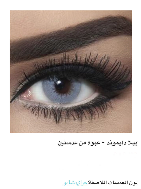 بيلا دايموند  Cosmetic contact lenses- Gray Shadow