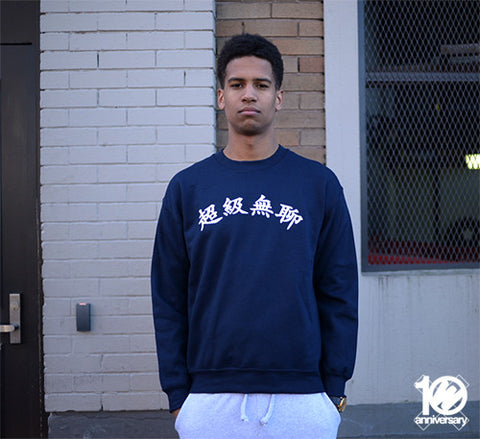 WRKS 超級無聊 flocking printed crewnecks ( NAVY )