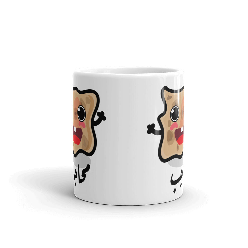 Mhajeb Coffee Mug
