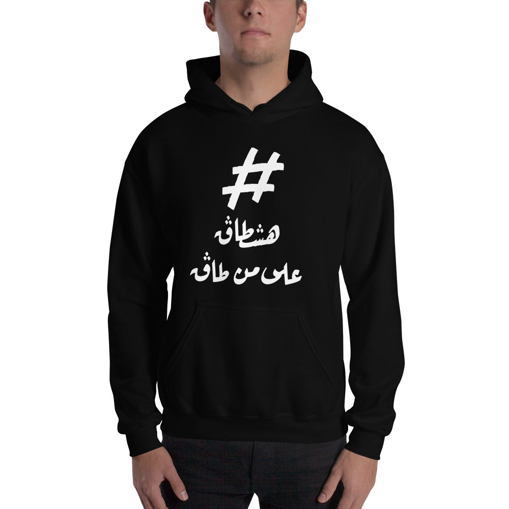 Hashtag Sweat homme coton