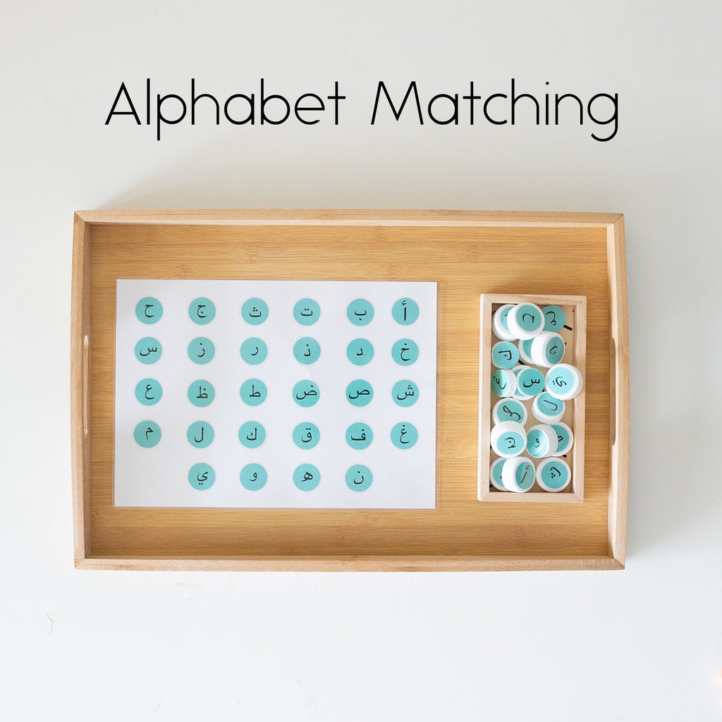 Zed&Q Islamic Product Alphabet Matching Sheets - {Learning Through Play Download} Print