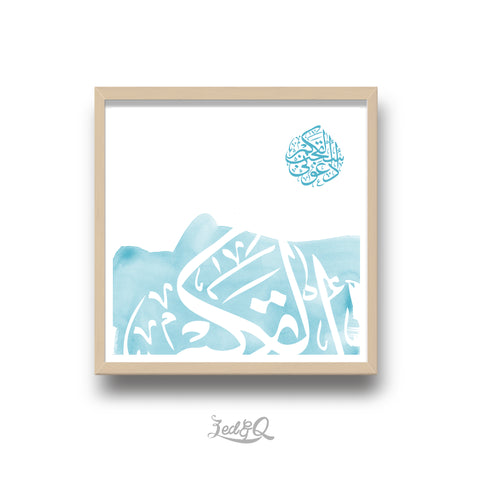 {Arabic} Call Upon Me Print