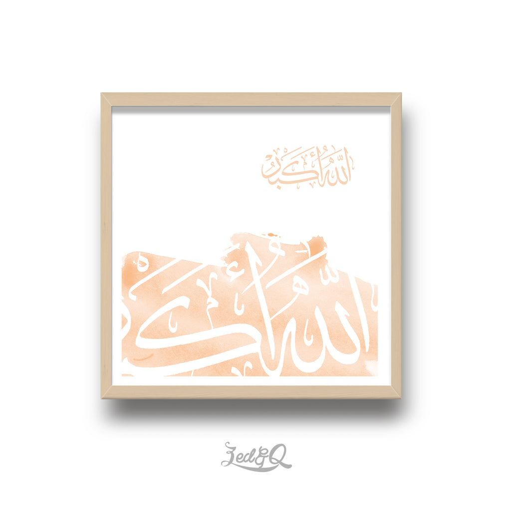 Zed&Q Islamic Product Framed Watercolour Print- Allahu Akbar Print