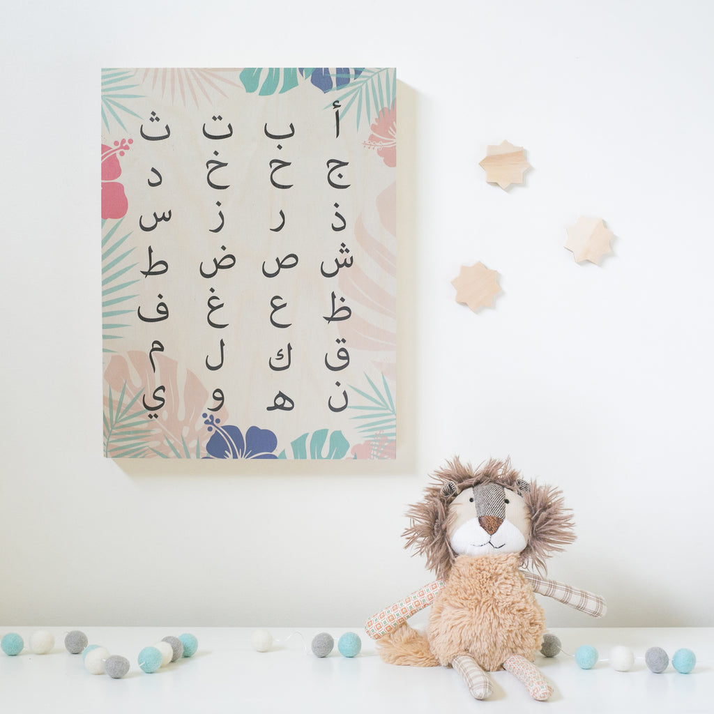 Zed&Q Islamic Product {Tropical Rainforest} Arabic Alphabet Board wall panels
