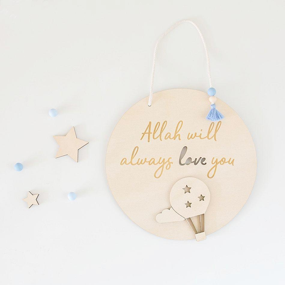 Islamic Muslim Eid Gift Decor  Allah Will Always Love You {3D} Wall Plaques - Zed&Q