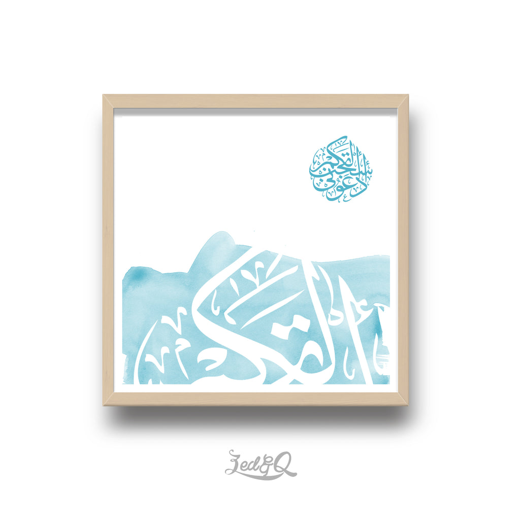 Islamic Muslim Eid Gift Decor  'Call Upon Me Islamic Watercolour'  Digital Download Digital Download - Zed&Q