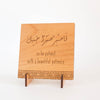 Islamic Muslim Eid Gift Decor  Beautiful Patience Plaque Wooden Plaque - Zed&Q