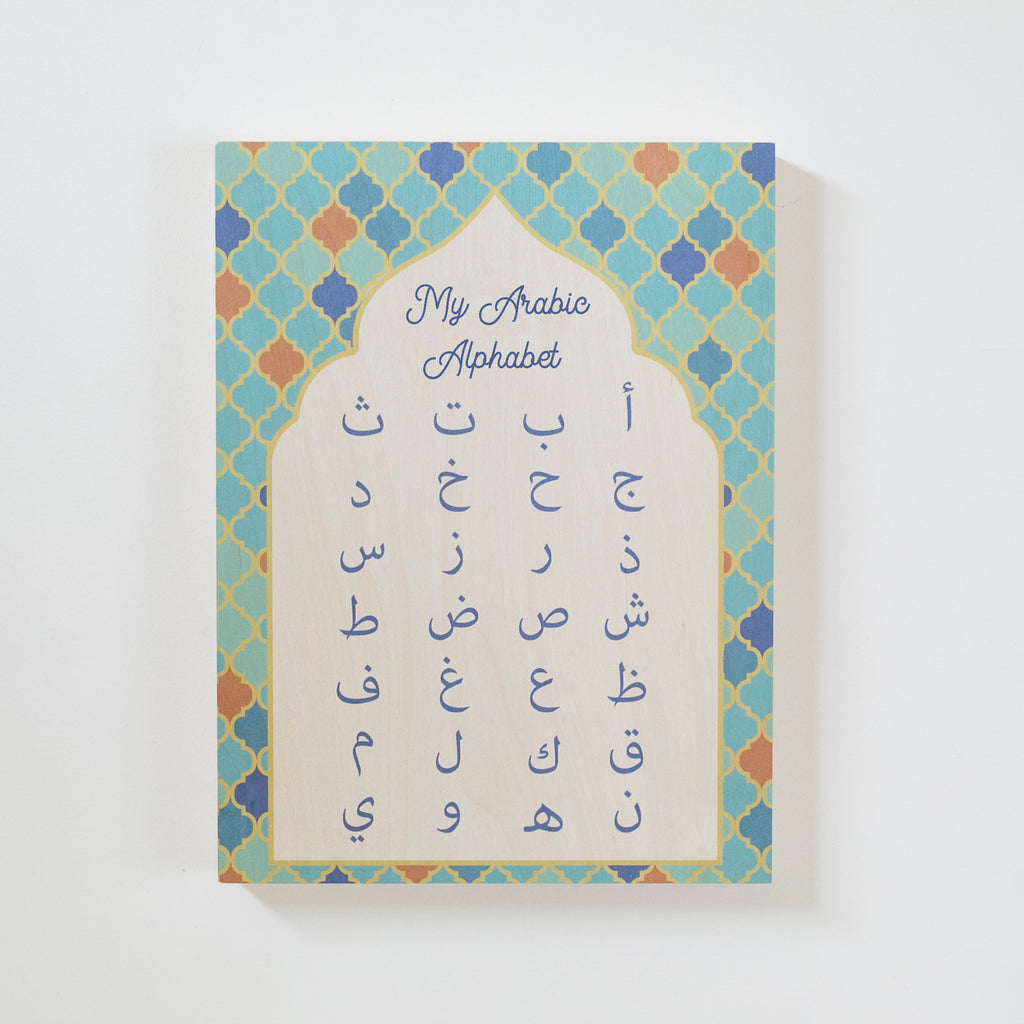Zed&Q Islamic Product {Moroccan Tiles} Arabic Alphabet Board wall panels