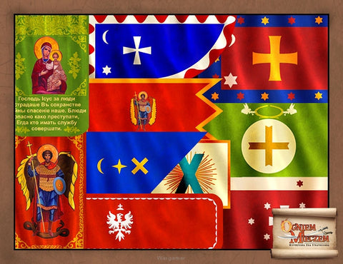 Cossack Banners - By Fire and Sword