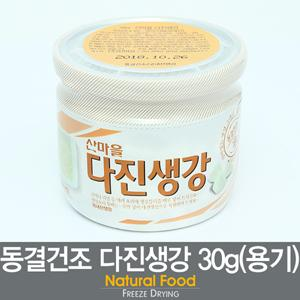 Sanmaeul Freeze-Dried Minced Ginger 30g