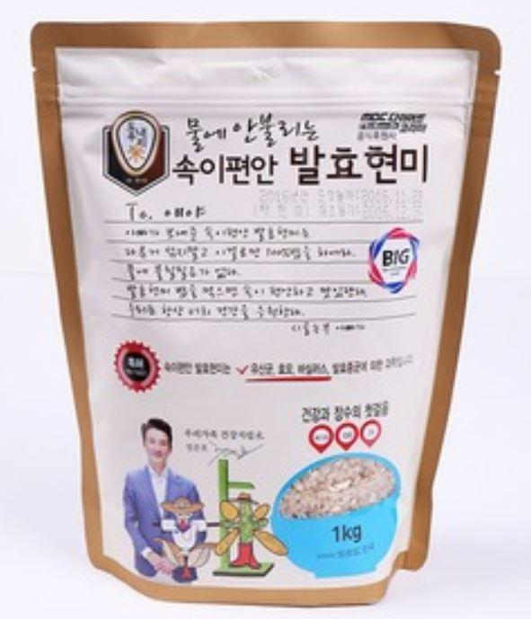 Mysan (My Mountain) Fermented Brown Rice 1kg