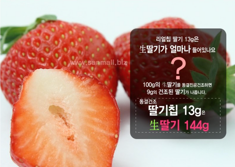 Seoul Mills presents 100% Natural Freeze-Dried Strawberry Chips from Sanmaeul.