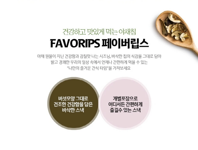 Try the Favorips Shiitake Mushroom Snack 25g (4 Bags per Box at 1 Box) at Seoul Mills!