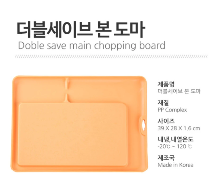 Get the JM Green Double Save Cutting Board Set at Seoul Mills!