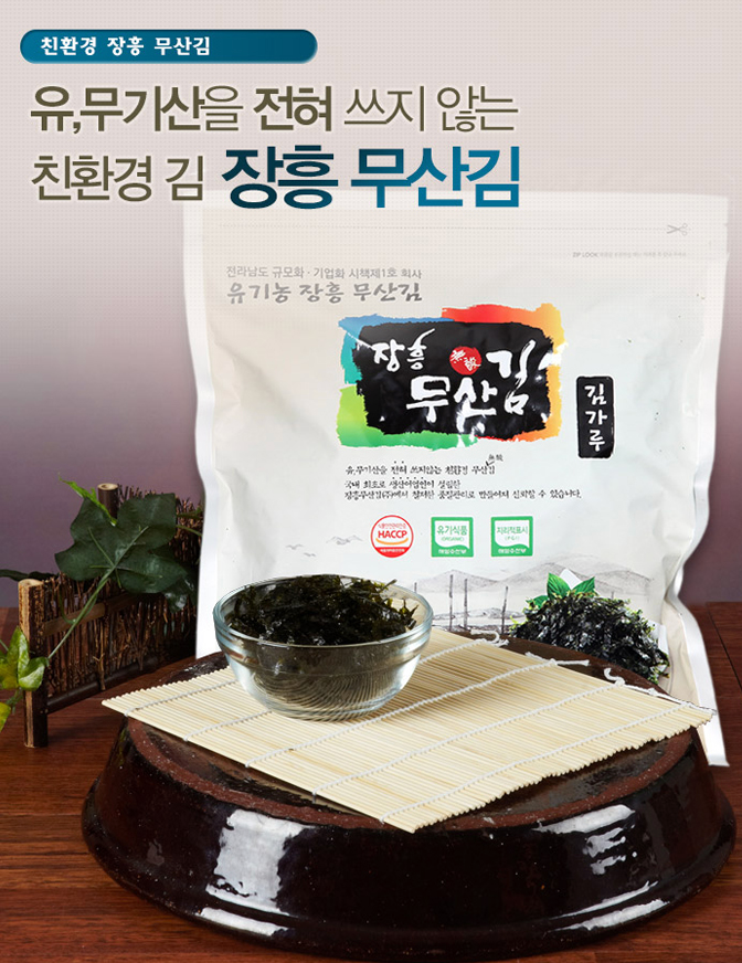Try the Jangheung Musan Dried Seaweed Flakes here at Seoul Mills!