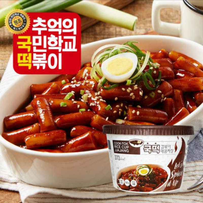 Cook-Tok Instant Rice Cake (Tteokbokki) Cup - Spicy Black Bean Sauce (2 Cups per Order)