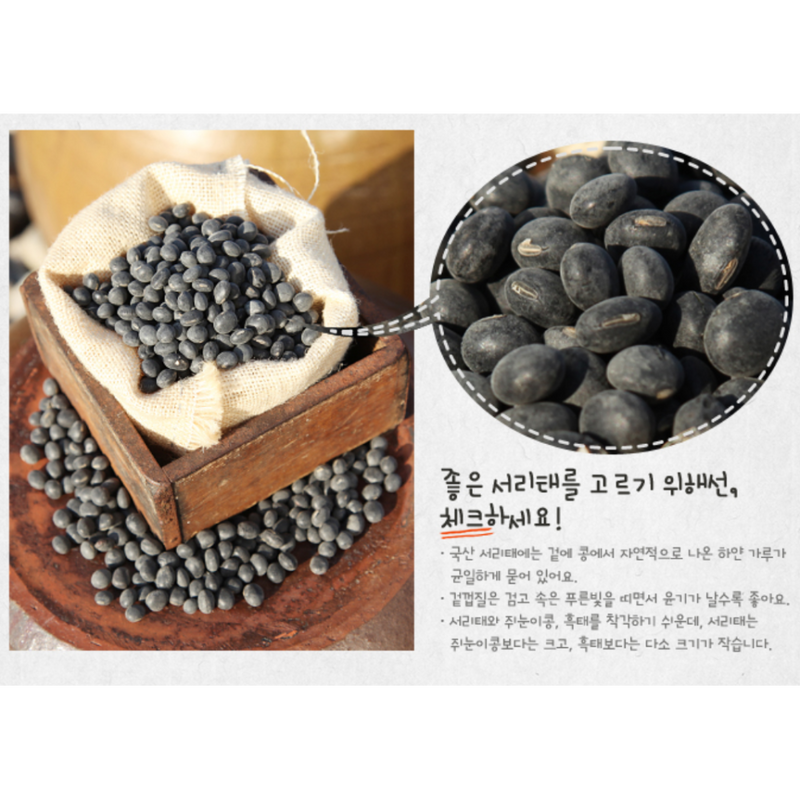 Ukisaem Pesticide-Free Black Soybean with Green Kernel (Seoritae) 400g