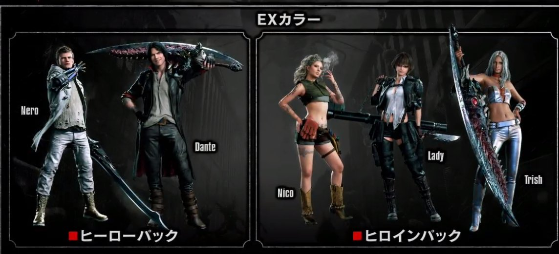 DMC 5 1 set of special custome