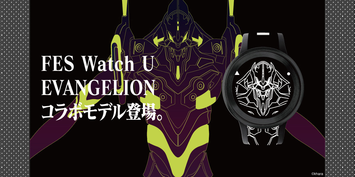 FES Watch U Evangelion Edition 01