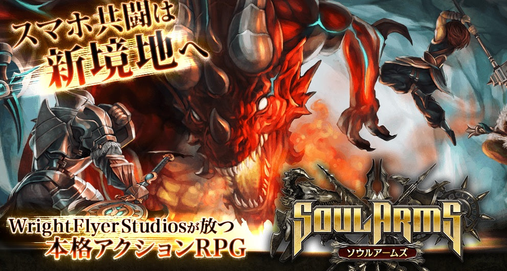 Enjoy Epic JRPG action in, Soul Arms ソウルアームズ