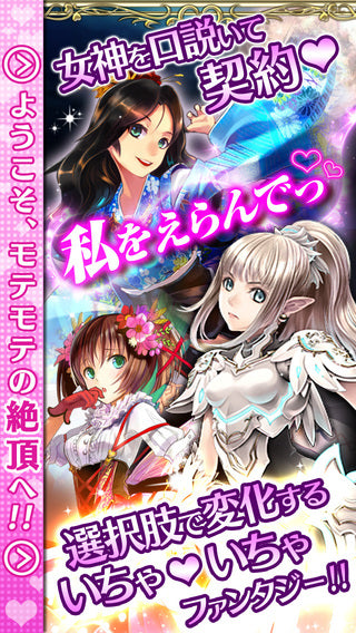 Aside from battling and collecting the beautiful goddesses you must win their favor because this is a dating sim  after all  Through means of gaining their     JapanCodeSupply