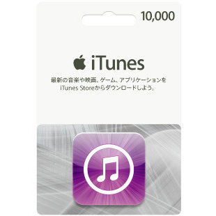 iTunes Japan Gift Card 10000 JPY - Japanese iTunes Card
