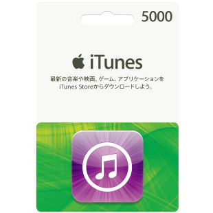 iTunes Japan Gift Card 5000 JPY - Buy Japanese iTunes Card