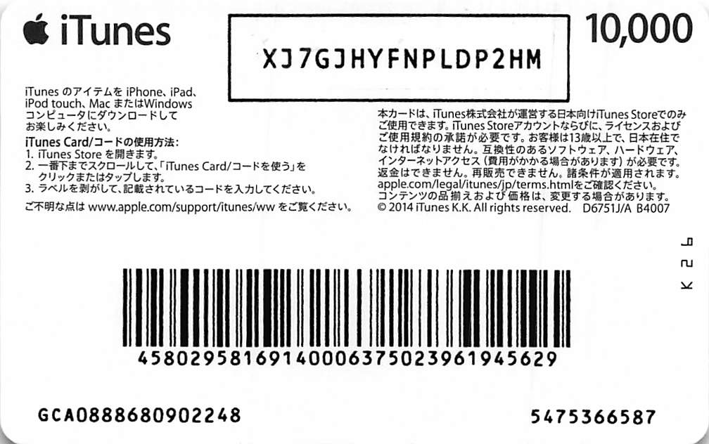 code delivery in 1 minute japancodesupply cheap japanese itunes