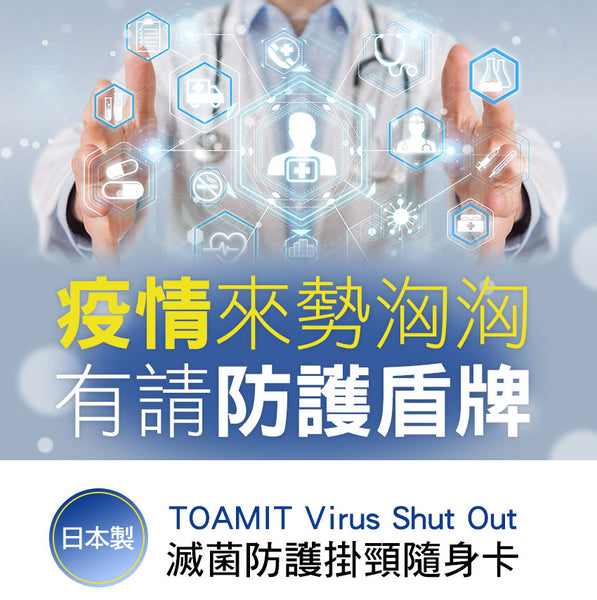 日本製造Toamit Virus-shut-out抗菌隨身包