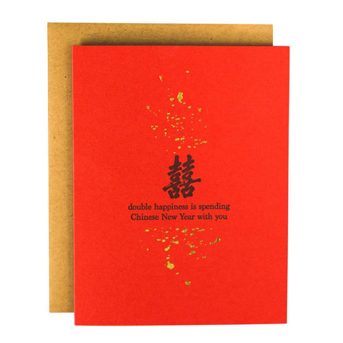 The 5 Best Modern Minimal Chinese new year greeting cards_double happiness