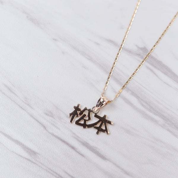 Japanese Font Necklace