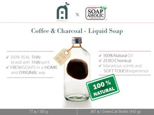Load image into Gallery viewer, Soapaholic - Coffee Scrub & Charcoal Liquid Soap / สบู่เหลวสครับกาแฟ ชาร์โคล
