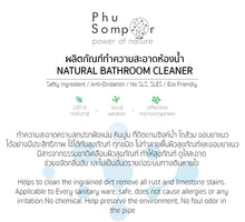 Load image into Gallery viewer, Phu Sompor - Natural Bathroom Cleanser: Soapberry / ผลิตภัณฑ์ทำความสะอาดห้องน้ำ
