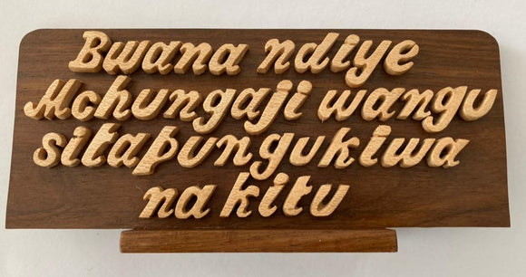 Swahili God Quotation Frame | Swahili quote frames in Dar Tanzania