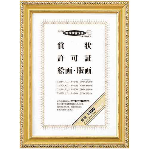 Certificate Frame A4 - Shop Online in Tanzania | Empire Greeting Cards Ltd