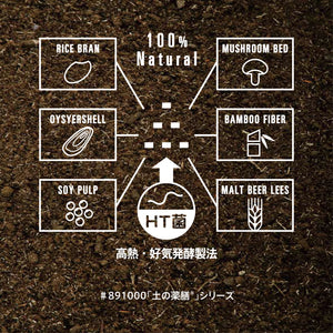 土の薬膳®︎シリーズ BIOSOIL GARDEN 2L with root pouch