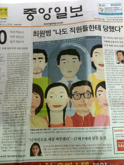 In the Newspapers of Korea
