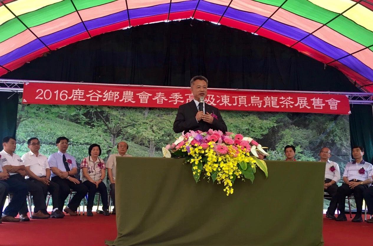 Lugu Farmers' Association Dong Ding Oolong Tea Competition Awards Giving Ceremoney