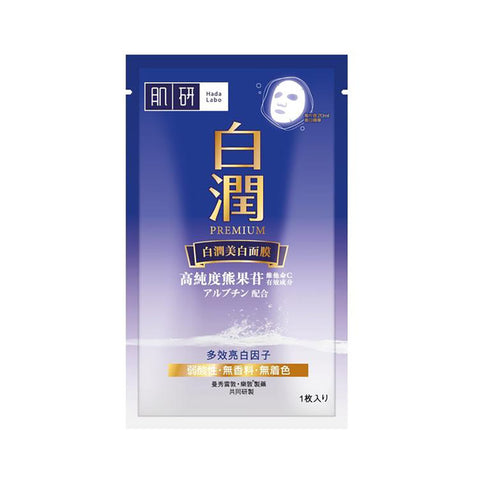 Premium Whitening Mask (1pc)