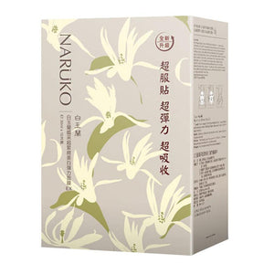 Naruko Taiwan Magnolia Brightening And Firming Mask EX (10pcs)