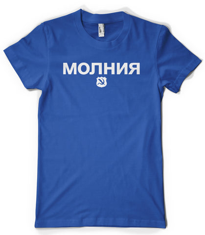 "молния (""Lightning"" in Russian)"